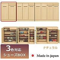【アウトレット品】 大川家具 シューズボックス 完成品 幅74cm 日本製 ダークブラウン
