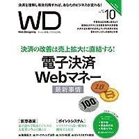Web Designing 2017年10月号[雑誌]