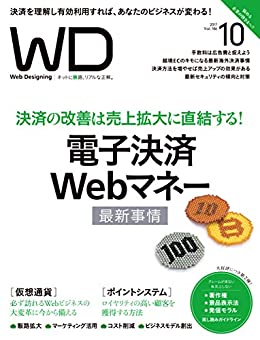 Web Designing 2017年10月号[雑誌] by [Web Designing編集部]