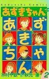 あずきちゃん(2) (なかよしコミックス)