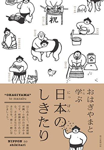 おはぎやまと学ぶ 日本のしきたり