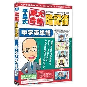 media5 平島式東大合格暗記術 中学英単語