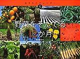 野菜をそだてる12か月 (生きものカレンダー)