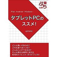 タブレットPCのススメ! (ぷち文庫)
