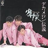 デカメロン伝説[少年隊][EP盤]