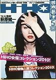 映画秘宝 2010年 05月号 [雑誌]
