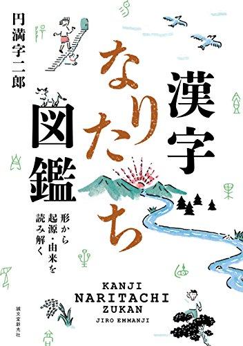 漢字なりたち図鑑: 形から起源・由来を読み解くの詳細を見る