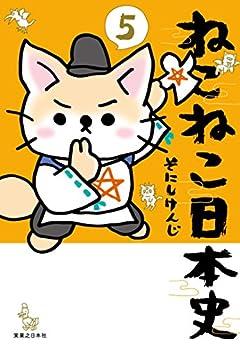 ねこねこ日本史の最新刊
