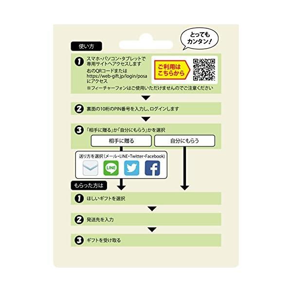 ドウシシャ 選べる北海道10500の紹介画像3