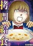 拷問給食(2) (ワケあり女子白書)