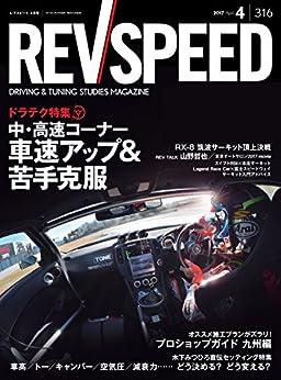 [三栄書房]のREV SPEED (レブスピード) 2017年 4月号 [雑誌]