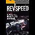 REV SPEED (レブスピード) 2017年 4月号 [雑誌]