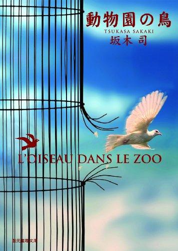 動物園の鳥 ひきこもり探偵シリーズ (創元推理文庫)の詳細を見る