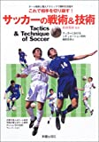 サッカーの戦術&技術—これで相手を切り崩す Tactics & Technique of Soccer