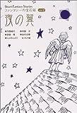 夜の翼 (Short Fantasy Stories ファンタジーの宝石箱)