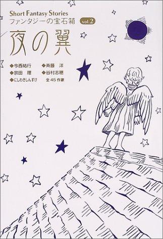 夜の翼 (Short Fantasy Stories ファンタジーの宝石箱)の詳細を見る