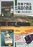写真で見る北海道の鉄道〈下〉 SL・青函連絡船他