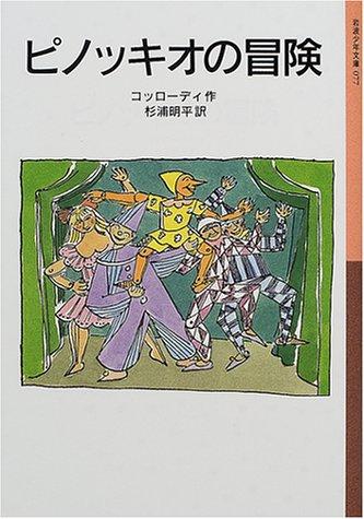ピノッキオの冒険 (岩波少年文庫)の詳細を見る