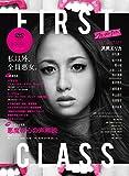 ファースト・クラス[DVD]