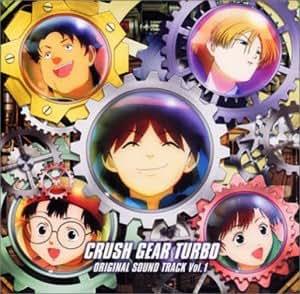 激闘!クラッシュギアT(ターボ) オリジナルサウンドトラック Vol.1