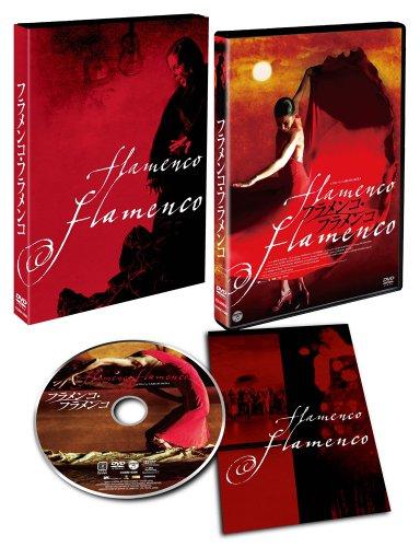 映画「フラメンコ・フラメンコ」 [DVD]の詳細を見る