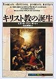 キリスト教の誕生 (「知の再発見」双書)