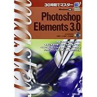 30時間でマスターPhotoshop Elements 3.0