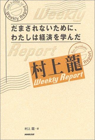 だまされないために、わたしは経済を学んだ―村上龍Weekly Report