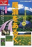尾瀬をあるく―花と自然の別天地 魅力の26コース (大人の遠足BOOK)の画像