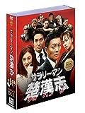 サラリーマン楚漢志〈チョハンジ〉[DVD]