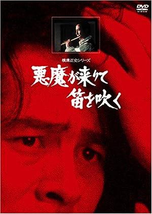 悪魔が来りて笛を吹く【リマスター版】 [DVD]
