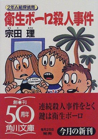 2年A組探偵局 衛生ボーロ殺人事件 (角川文庫)の詳細を見る