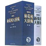 新英和大辞典 第六版 ― 並装