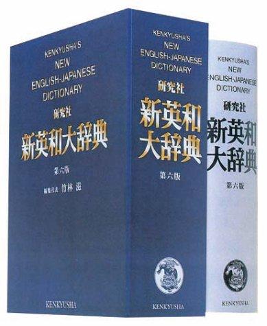 新英和大辞典 第六版 ― 並装の詳細を見る