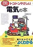 トコトンやさしい電気の本 (B&Tブックス―今日からモノ知りシリーズ)