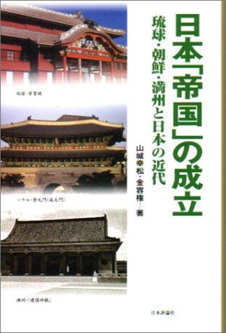 日本「帝国」の成立―琉球・朝鮮・満州と日本の近代