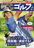 週刊パーゴルフ 2021年 6/1 号 [雑誌]