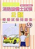 [本試験形式]消防設備士2類模擬試験問題集