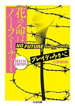 [ブレイディみかこ]の花の命はノー・フューチャー ──DELUXE EDITION (ちくま文庫)