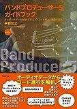 バンドプロデューサー5ガイドブック 〜オーディオデータ解析で耳コピ・コード検出・楽譜作成も
