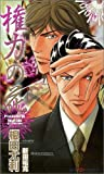 権力の花 (SHYノベルス / 榎田 尤利 のシリーズ情報を見る