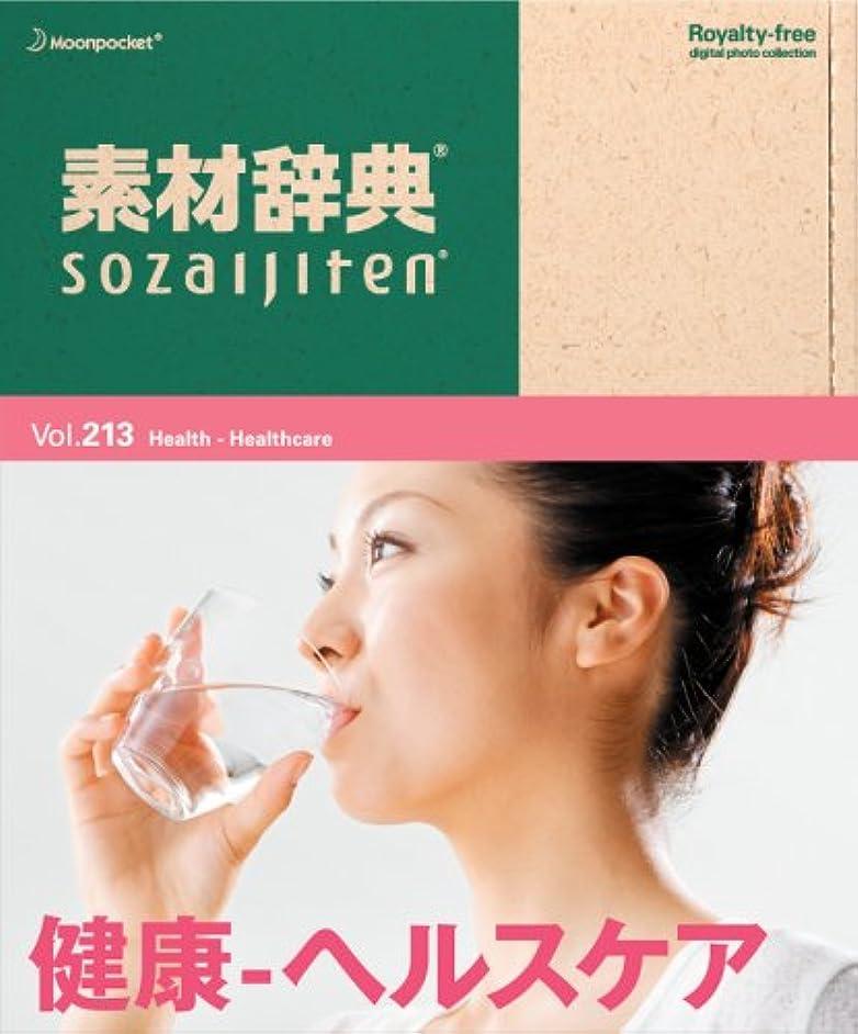 広まった一貫性のない旅客素材辞典 Vol.213 健康-ヘルスケア編