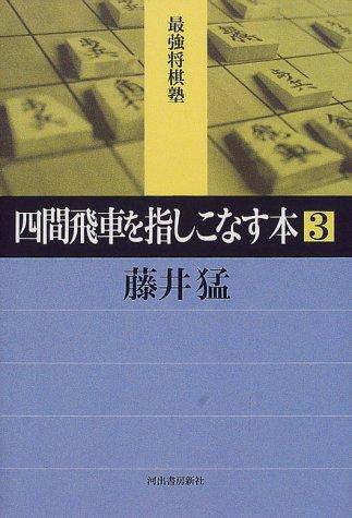 四間飛車を指しこなす本〈3〉 (最強将棋塾)