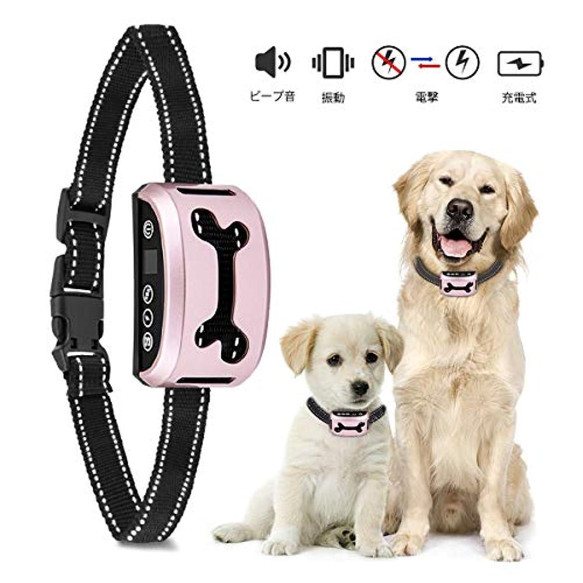 司令官知覚的頻繁にFOCHEA 無駄吠え防止 全自動 充電式 静電ショック ペットトレーニング 犬の訓練首輪 訓練用 7段階の調整可能な感度 LCDディスプレー IP67防水 安眠妨害解決 電池内蔵500mA 犬しつけ首輪 愛犬しつけ用バークコントロール 小中大型犬に適用 ローズゴールド