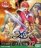 イース 1 完全版 XP DVD-ROM版