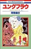 ユングフラウ (花とゆめCOMICS―ジェニーシリーズ)