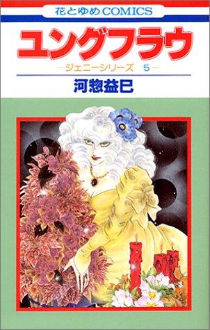 ユングフラウ (花とゆめCOMICS―ジェニーシリーズ)の詳細を見る