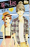 夢みる太陽 7 (マーガレットコミックス)