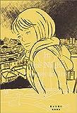 コミックス / 森泉岳土 のシリーズ情報を見る