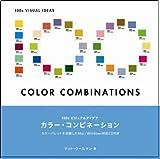 100sビジュアルアイデア:カラー・コンビネーション